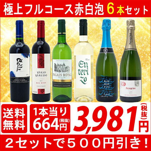 ▽【6大ワインセット 2セット500円引】【送料無料】極上フルコース赤白泡6本セット(赤2本、白2本、泡2本)≪第34弾≫【ワインセット】【wine gift】^W0XP34SE^