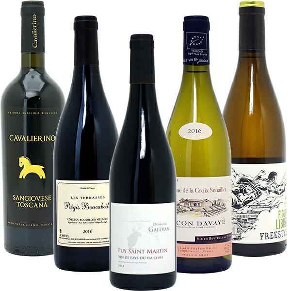 ワインセット 【送料無料】 赤ワイン 白ワイン ワインセット BIOワイン極上赤白5本セット(赤3本+白2本)≪第52弾≫^W02I52SE^