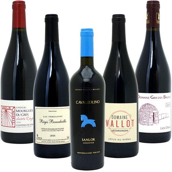ワインセット 【送料無料】BIOワイン極上赤だけ5本セット≪第46弾≫ ワイン ギフト wine gift ^W03I46SE^