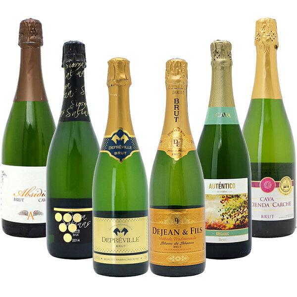 ワインセット 送料無料贅沢オーガニック入り すべて本格シャンパン製法の辛口 厳選極上の泡6本セット第111弾 ギフト wine gift パーティ 料理に合う 安くて美味しい^W0GAB6SE^