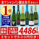 ▽【6大ワインセット 2セット500円引】スパークリングワイン 【送料無料】すべて本格シャンパン製法の極上辛口スパー…