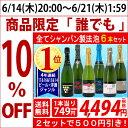 ▽[A]【6大ワインセット 2セット500円引】年間ランキング1位!【送料無料】すべて本格シャンパン製法の極上辛口スパー…