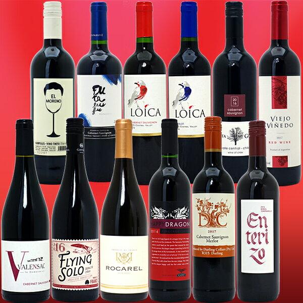 ワインセット 【送料無料】優秀 赤ワインが詰まったボリューム満点!美味しいもの名産地より直輸入赤12本セット≪第214弾≫ ワイン ギフト WINE GIFT ^W0GE48SE^