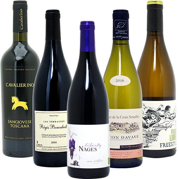ワインセット 送料無料赤ワイン 白ワイン ワインセット BIOワイン極上赤白5本セット(赤3本+白2本)(第53弾) パーティ 料理に合う 安くて美味しい^W02I53SE^