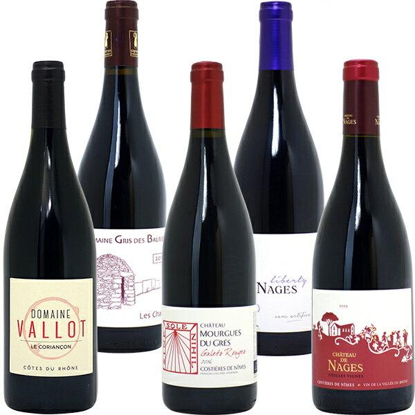 ワインセット 【送料無料】究極の職人ワイン!すべてオーガニックBIOワイン!こだわりローヌ名匠蔵5本セット≪第88弾≫ ワイン ギフト wine gift パーティ 料理に合う 安くて美味しい^W0R688SE^