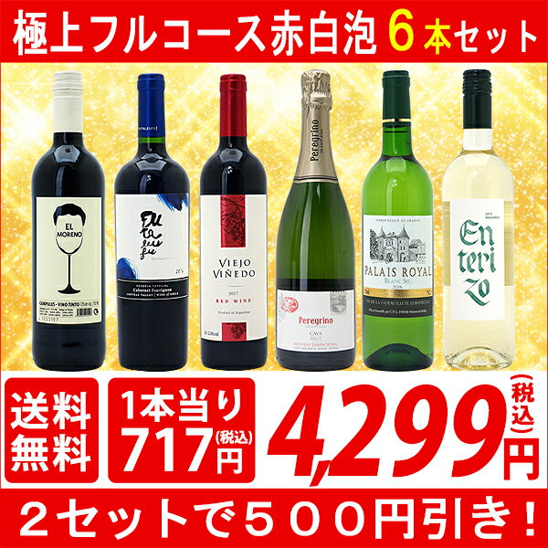 ▽[F]【6大ワインセット 2セット500円引】【送料無料】極上フルコース赤白泡6本セット(赤3本、白2本、泡1本)≪第35弾≫【ワインセット】【wine gift】 チラシF^W0XP35SE^