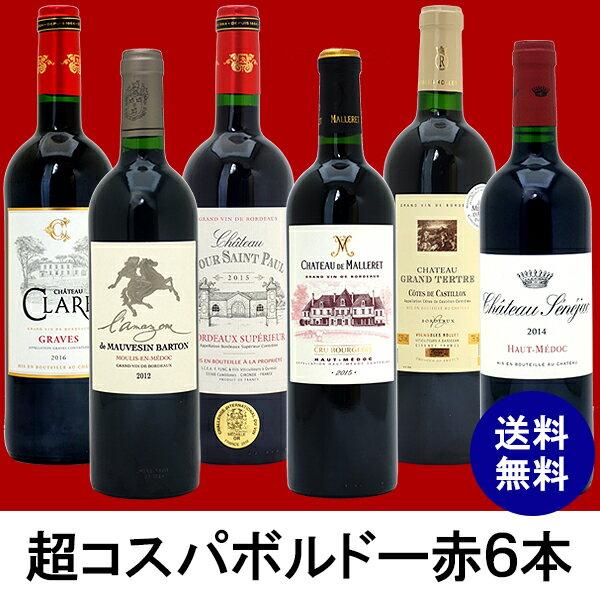 ワインセット 【送料無料】金賞入り!超コスパボルドー激旨赤6本セット ワイン ギフト wine gift パーティ 料理に合う 安くて美味しい^W06B01SE^