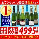 ▽【6大ワインセット 2セット800円引】年間ランキング1位!【送料無料】すべて本格シャンパン製法の極上辛口スパーク…