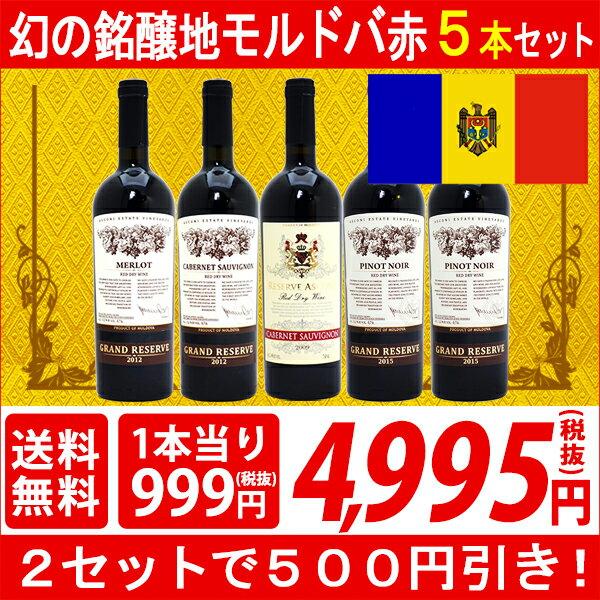 ▽(6大 ワインセット 2セット500円引)送料無料 ワイン 赤ワインセット幻の銘醸地モルドバの高級ボルドー激似の赤5本セット ^W0MD12SE^