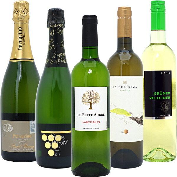 ワインセット 送料無料ソムリエ厳選白&本格シャンパン製法入り5本セット! 第60弾 (白3本+泡2本) 白ワイン スパークリング ワイン ギフト wine gift パーティ 料理に合う 安くて美味しい^W0NW60SE^
