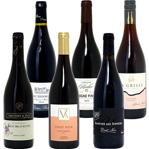 ワインセット 送料無料極上ピノ ノワール飲み比べ6本セット(第61弾) ワイン ギフト wine gift パーティ 料理に合う 安くて美味しい^W0PN61SE^