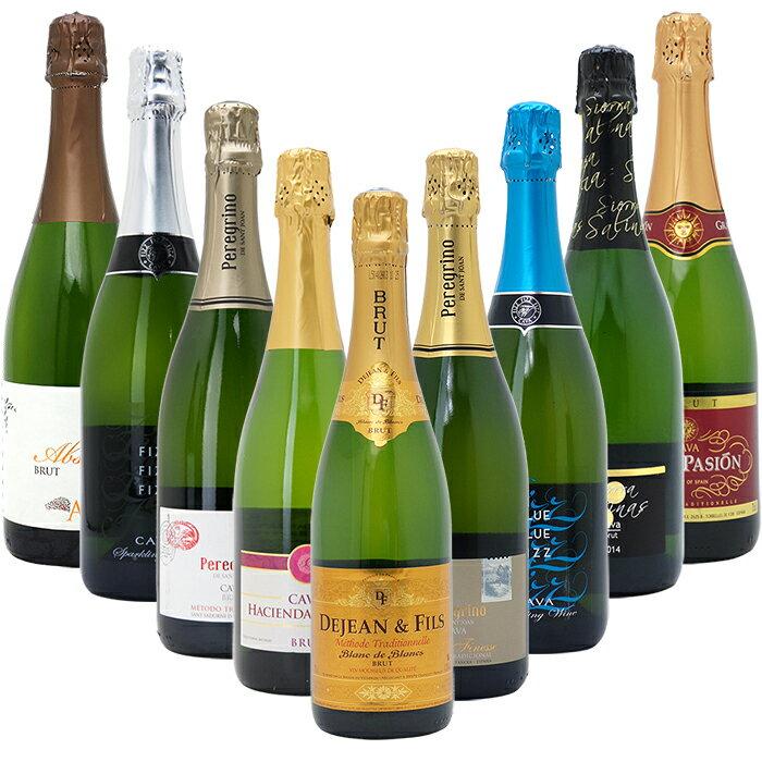 ワインセット 送料無料すべて本格シャンパン製法の豪華泡9本セット ワイン ギフト wine gift パーティ 料理に合う 安くて美味しい^W0S907SE^