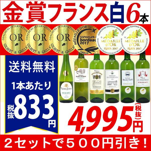 ▽(6大 ワインセット 2セット500円引)送料無料 ワイン 白ワインセットすべて金賞フランス辛口白激旨6本セット ^W0WK50SE^