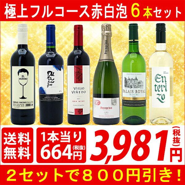 ▽【6大ワインセット 2セット800円引】【送料無料】極上フルコース赤白泡6本セット(赤3本、白2本、泡1本)≪第35弾≫【ワインセット】【wine gift】^W0XP35SE^