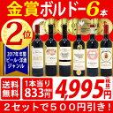 ▽(6大 ワインセット 2セット500円引)年間ランキング2位! 送料無料 ワイン赤ワインセット すべて金賞ボルドー激旨赤6…