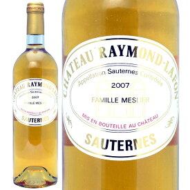 [2007] シャトー レイモン ラフォン 750ml(ソーテルヌ ボルドー フランス)貴腐 白ワイン コク極甘口 ワイン ^AJRL01A7^