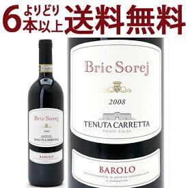 よりどり6本で送料無料[2008] バローロ ブリック ソレイ 750mlテヌータ カレッタ(ピエモンテ イタリア)赤ワイン コク辛口 ワイン ^FATCBSA8^