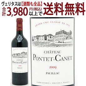 [2009] シャトー ポンテ カネ 750ml(ポイヤック第5級 ボルドー フランス)赤ワイン コク辛口 ワイン ^ABPO01A9^