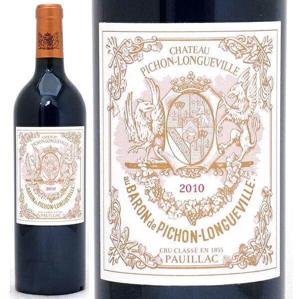 【送料無料】[2010] シャトー ピション ロングヴィル バロン 750ml (ポイヤック第2級)赤ワイン【コク辛口】【ワイン】【GVA】【AB】^ABPI0110^