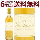 よりどり6本で送料無料[2010] ソーテルヌ 750ml貴腐 白ワイン コク極甘口 ワイン ^AJSN0110^