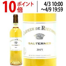 [2015] カルム ド リューセック 750ml(ソーテルヌ ボルドー フランス)貴腐 白ワイン コク極甘口 ワイン ^AJRI2115^