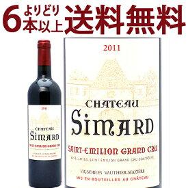 よりどり6本で送料無料[2011] シャトー シマール 750ml(サンテミリオン特級 ボルドー フランス)赤ワイン コク辛口 ワイン ^AKIS0111^