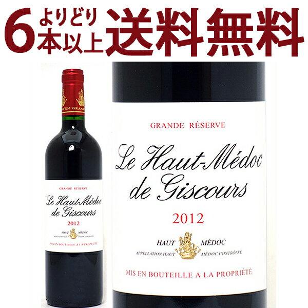 よりどり6本で送料無料2012 ル オーメドック ド ジスクール 750mlオー メドック 赤ワイン コク辛口 ワイン ^AGGI2112^
