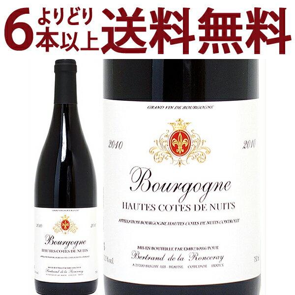 よりどり6本で送料無料2010 ブルゴーニュ オート コート ド ニュイ ルージュ 750ml ベルトラン ド ラ ロンスレイ 赤ワイン コク辛口 ^B0CYHN10^