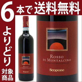 [2012] rossodimontaruchino 750ml(脂肪里阿斯共坡)红葡萄酒^FCFSRS12^