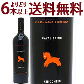 よりどり6本で送料無料[2010] キッケイオ オーガニック 750mlカヴァリエリーノ(トスカーナ イタリア)赤ワイン コク辛口 ワイン ^FCICKC10^
