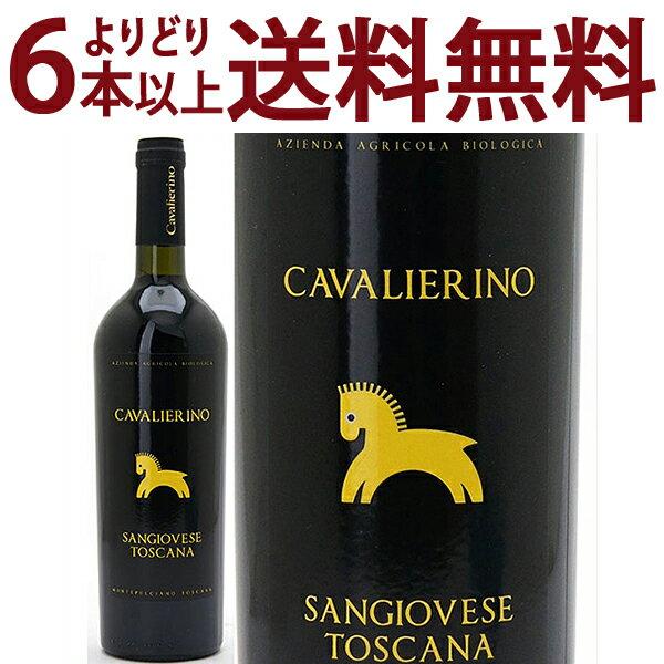 【よりどり6本で送料無料】[2009] サンジョヴェーゼ トスカーナ IGT トスカーノ ロッソ BIO(オーガニック) 750ml (カヴァリエリーノ)赤ワイン【コク辛口】【ワイン】^FCICSTA9^