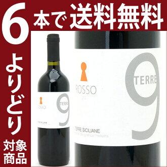 [2013] terrenoverosso IGT terreshichiria 750ml(terrenove)红葡萄酒^FCTNTR13^