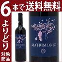 マトリモニオ アシエンダ カルチェ フミーリャ 赤ワイン