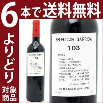 [2013] 選擇鮑利考 103 添普蘭尼洛 750 毫升 (博迪格拉納達) 紅酒 ^ HJAJT813 ^