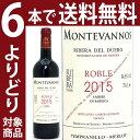 モンテヴァノス ボデガス 赤ワイン