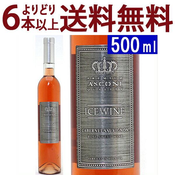 よりどり6本で送料無料アイス ワイン カベルネ ソーヴィニヨン ロゼ スイート ワイン 500mlアスコーニ アスコニ モルドバ ロゼワインコク極甘口 wine ^J0ASICI0^