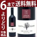 グロリア カベルネ ソーヴィニヨン 赤ワイン