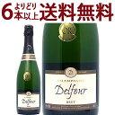 よりどり6本で送料無料シャンパン ブリュット 750ml デルフール(シャンパン フランス シャンパーニュ)白泡 コク辛口 …