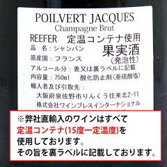 【よりどり6本で送料無料】シャンパンブリュット750ml(ポワルヴェールジャック)(ポルヴェールジャック)白泡【シャンパンコク辛口】【スパークリングワイン】^VAPQBRZ0^