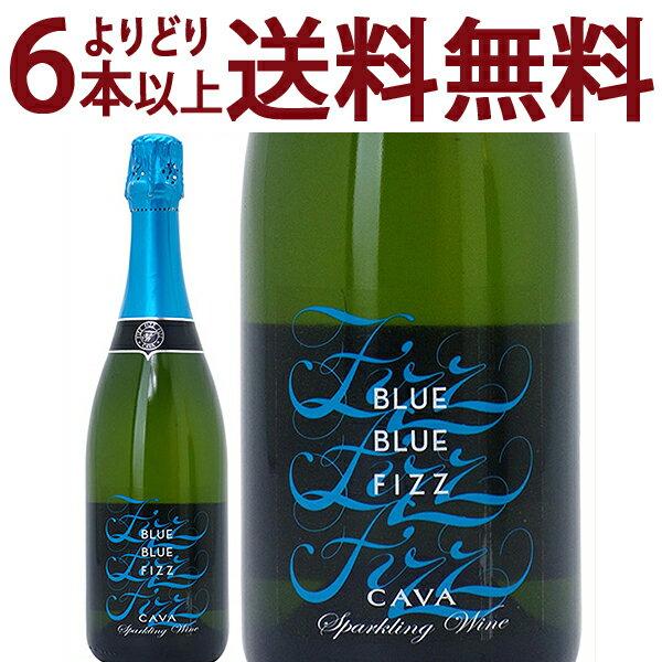 スパークリングワイン 【よりどり6本で送料無料】ブルー ブルー フィズ カヴァ ブリュット ブランコ 750ml 白泡 スパークリング コク辛口 ワイン ^VEVU52Z0^