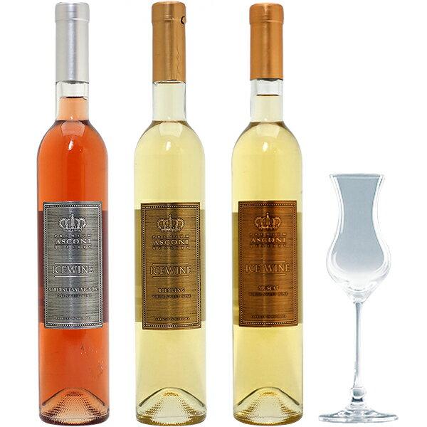 ワインセット 送料無料 お試しセット 幻の銘醸地モルドバ産アイスワイン3本セット+クリスタルグラス1客 500mlx3本ワイン+グラス1客^W0B302SE^
