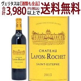 [2013] シャトー ラフォン ロシェ 750ml(サンテステフ第4級 ボルドー フランス)赤ワイン コク辛口 ワイン ^AALF0113^