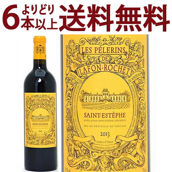 よりどり6本で送料無料2013 レ ペルラン ド ラフォン ロシェ 750mlサンテステフ 赤ワイン コク辛口 ワイン AB ^AALF2313^