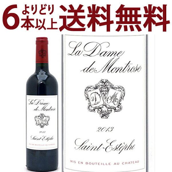 よりどり6本で送料無料2013 ラ ダーム ド モンローズ 750mlサンテステフ 赤ワイン コク辛口 ワイン AB ^AAMT2113^