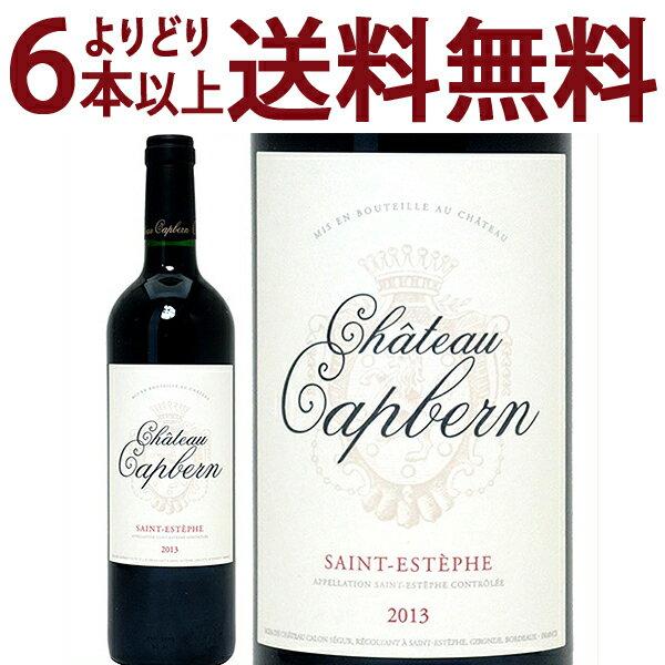 よりどり6本で送料無料2013 シャトー カプベルン 750mlサンテステフ 赤ワイン コク辛口 ワイン AB ^AAQT0113^