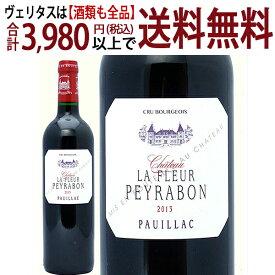 よりどり6本で送料無料[2013] シャトー ラ フルール ペイラボン 750ml(ポイヤック ブルジョワ級 ボルドー フランス)赤ワイン コク辛口 ワイン ^ABPB0113^
