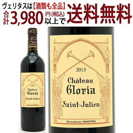 [2013] シャトー グロリア 750ml(サンジュリアン ボルドー フランス)赤ワイン コク辛口 ワイン ^ACLR0113^