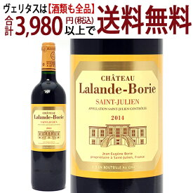 [2014] シャトー ラランド ボリー 750ml(サンジュリアン ボルドー フランス)赤ワイン コク辛口 ワイン ^ACND0114^