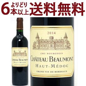 よりどり6本で送料無料[2014] シャトー ボーモン 750ml(オー メドック ボルドー フランス)赤ワイン コク辛口 ワイン^AGBE0114^
