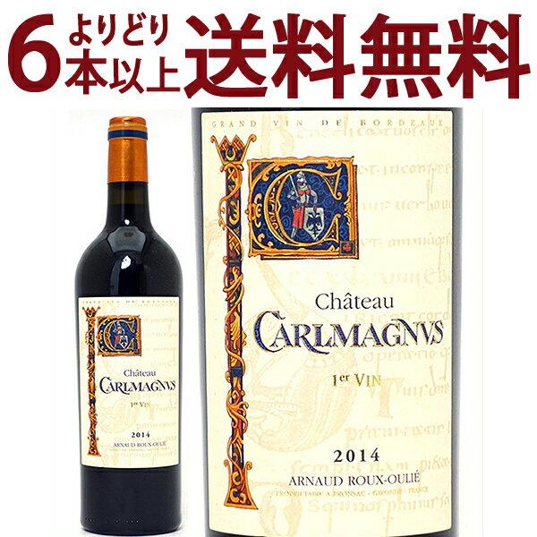 よりどり6本で送料無料2014 シャトー カルルマニュスマグニュス 750mlフロンサック 赤ワイン コク辛口 ワイン ^ANSU0114^